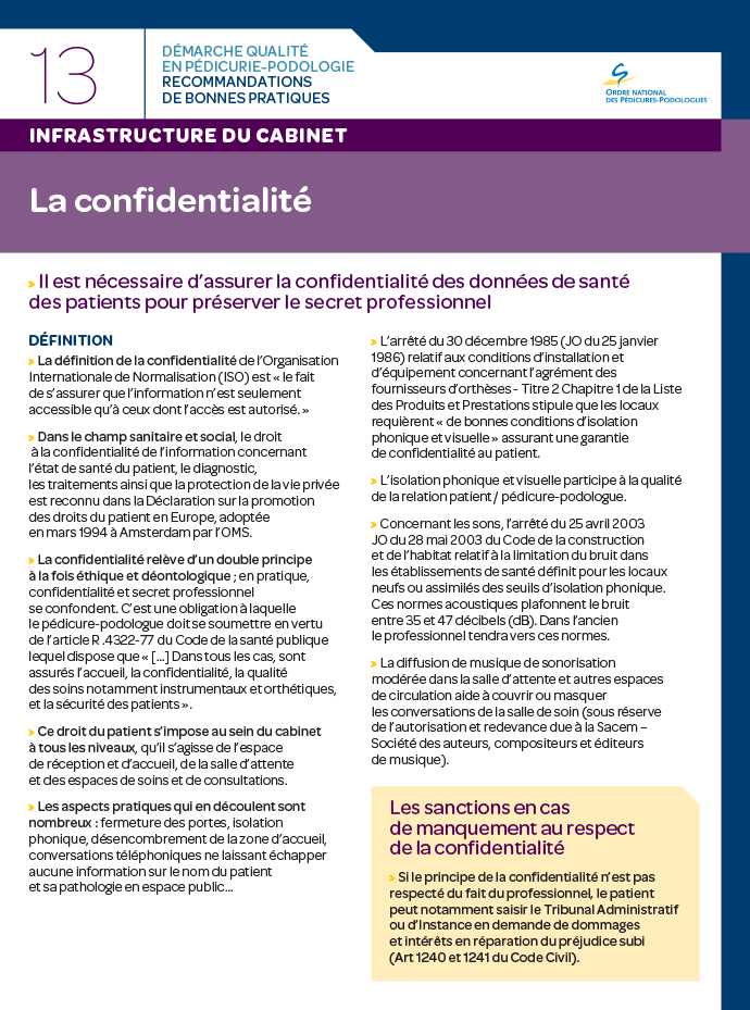 La confidentialité